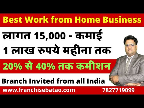 , title : 'Branch Franchise Invited | कम लागत में ज्यादा कमाई | Work from Home Franchise Business Opportunity