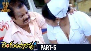 Bendu Apparao RMP Telugu Full Movie | Part 5 | Allari Naresh | Kamna Jethmalani | EVV Satyanarayana