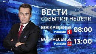 Вести Ставропольский край. События недели