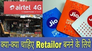 How To Become A Recharge Retailer? | Recharge Business | Jio Recharge Retailer Kaise Bane
