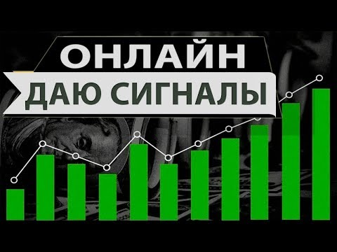 Трейдеры бинарных опционов в россии
