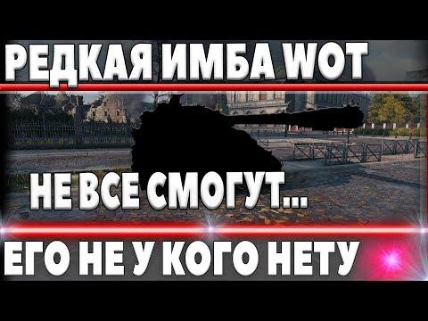 НОВАЯ САМАЯ РЕДКАЯ ИМБА 10 лвл СССР ЖЕСТОКО НАГИБАЕТ ВСЕХ В РАНДОМЕ, ЕГО не ДОСТАТЬ В world of tanks