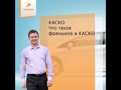 КАСКО. Что такое франшиза в КАСКО.