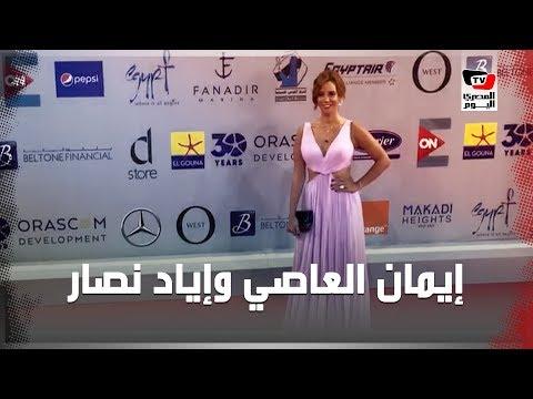 إيمان العاصي بإطلالة جريئة وإياد نصار يخطف الأنظار في «الجونة» السينمائي