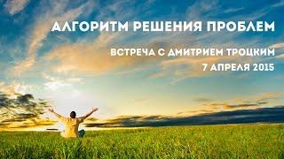 Дмитрий Троцкий. Алгоритм решения проблем