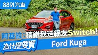 2020 Ford Kuga ST Line搶先試駕,大膽預言將有隱藏車型!|8891汽車