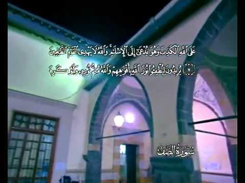 Sourate Le rang <br>(As Saff) - Cheik / Ali El hudhaify -