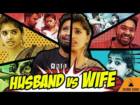 Eruma Saani  Husband vs Wife