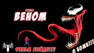Веном Новости о фильме