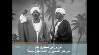 اغاني طرب MP3 الوزين بى صديرو عام: ميرغنى المأمون و أحمد حسن جمعة تحميل MP3