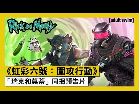 [官方消息] 虹彩六號:圍攻行動 「瑞克和莫蒂」同捆預告片