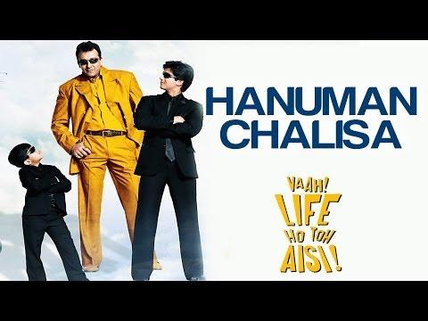 Download Hanuman Chalisa - Video Song | Vaah Life Ho Toh Aisi | Shahid Kapoor | Shankar Mahadevan HD Mp4 3GP Video and MP3