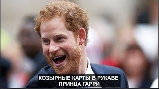 Козырные карты в рукаве принца Гарри