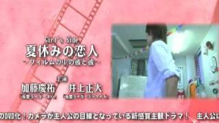 夏休みの恋人DVD化決定!!