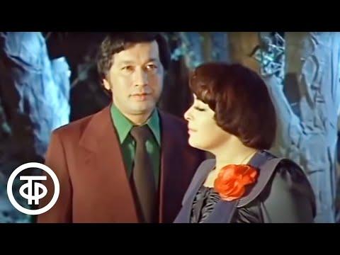 Алла Иошпе и Стахан Рахимов (1977)