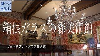 箱根ガラスの森美術館 Go!Go!NBC!