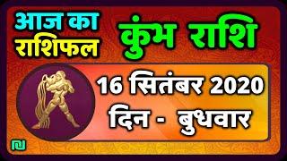 कुम्भ राशि 16 सितंबर  बुधवार  |  Aaj Ka Kumbh Rashifal | Kumbh Rashi 16 September 2020