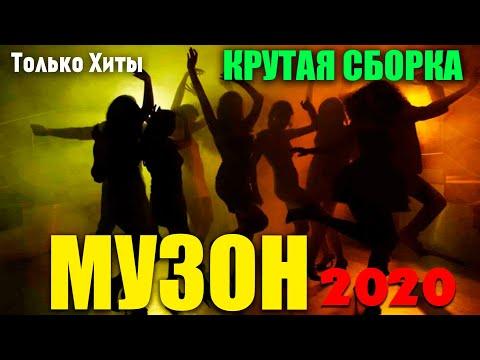КРАСИВЫЕ ПЕСНИ В МАШИНУ Шансон сборник в дорогу 2019