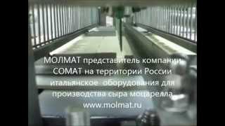 оборудование для производства сырных палочек