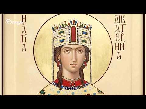 О чем молятся великомученице Екатерине? В чем помогает святая Екатерина женщинам?