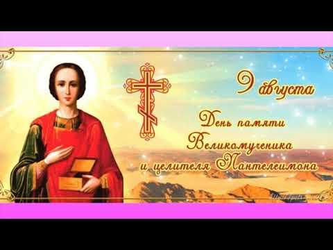 9 АВГУСТА! ВЕЛИКОМУЧЕНИК И ИСЦЕЛИТЕЛЬ ПАНТЕЛЕИМОН ,   МОЛИ  БОГА  О НАС....