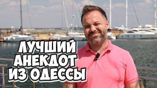 Анекдоты до слёз! Одесские анекдоты про девушек!