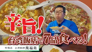 【湖国のグルメ】台湾料理 萬福苑 【辛旨!台湾飯店の絶品7品】