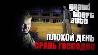 ОЧЕНЬ ПЛОХОЙ ДЕНЬ / СРАНЬ ГОСПОДНЯ #4