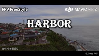 (4K) FPV FreeStyle; Harbor in Summer | 여름휴가 2탄 - 조용한 여름의 항구 | FPV 드론 프리스타일 | DJI 매빅에어2 | JJang FPV