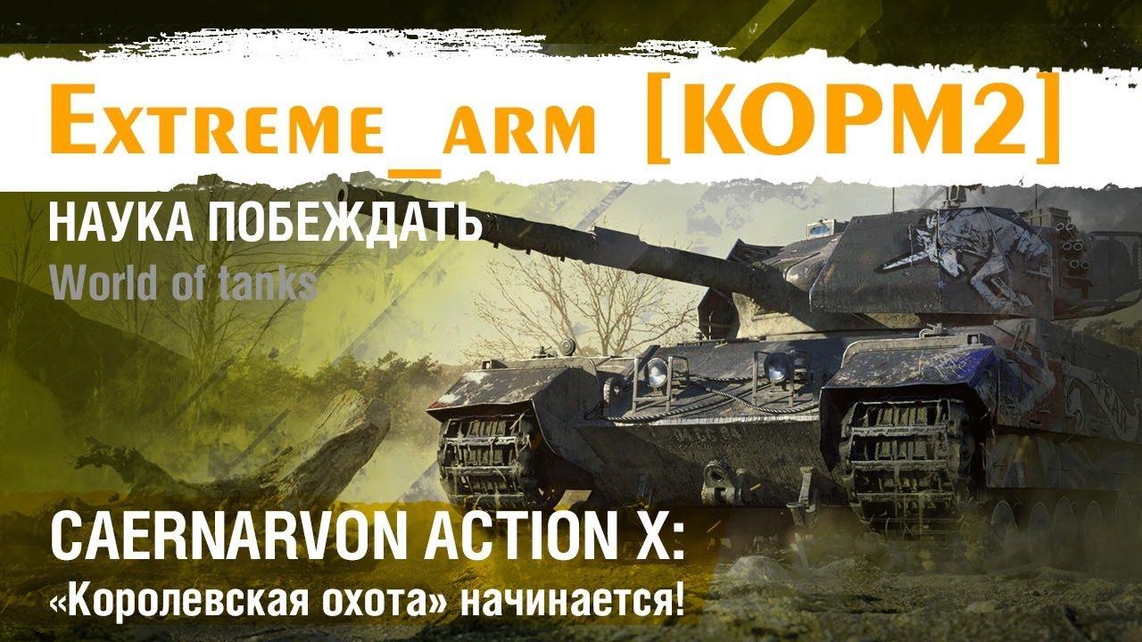 Extreme_arm [KOPM2] - CAERNARVON ACTION X: ВЗВОД С ПОДПИСЧИКАМИ, АНАЛИЗ БОЁВ И КООРДИНАЦИЯ.