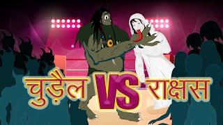 चुड़ैल vs राक्षस | Witch Vs Monster | Horror Cartoons in Hindi | Maha Cartoon Tv Adventure