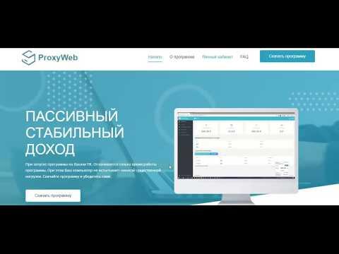 Proxy-web! Программа для заработка денег в интернете! Без вложений! на proxy-web.info