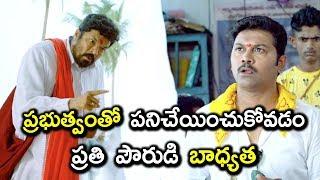 ప్రభుత్వంతో పనిచేయించుకోవడం ప్రతి పౌరుడి బాధ్యత - Latest Telugu Movie Scenes