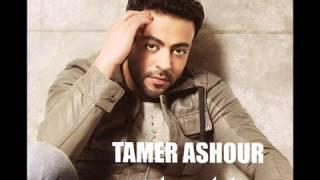 مازيكا Tamer Ashour - Mestaby3 / اغنية تامر عاشور - مستبيع تحميل MP3
