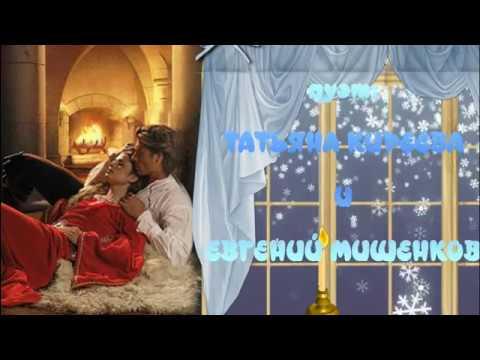"""Дуэт с Татьяной Киреевой """"Падает снег"""""""