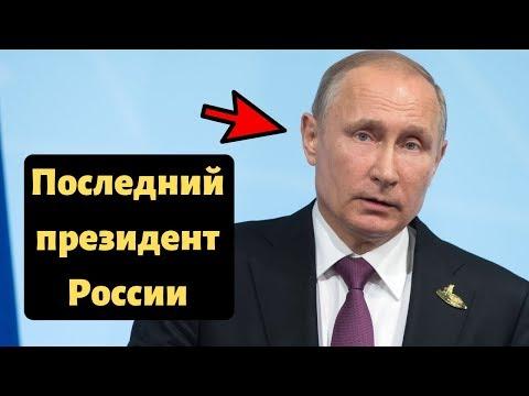 ВЛАДИМИР ПУТИН ПОСЛЕДНИЙ ПРЕЗИДЕНТ РОССИИ