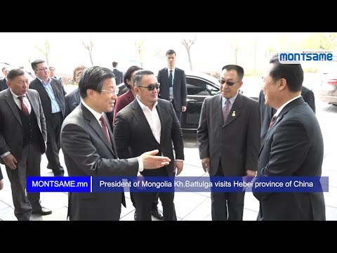 President of Mongolia Kh.Battulga visits Hebei province of China