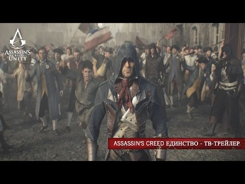 Видео № 0 из игры Assassin's Creed: Единство (Unity) - Guillotine Edition [PS4]