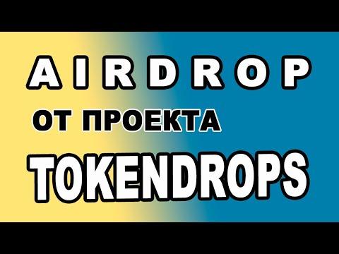 AIRDROP ОТ ПРОЕКТА TOKENDROPS