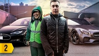 Где научиться бизнесу. Tesla против AMG GT. Мой новый офис