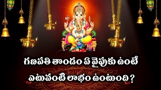 What Are The Benefits From Direction Of Lord Ganesha Trunk ? || Dharma Sandehalu || Bhakthi TV