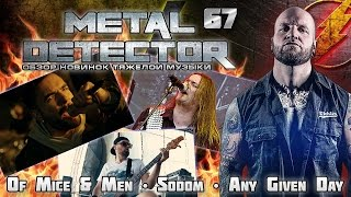 Metal Detector - Обзор новинок тяжелой музыки - #67