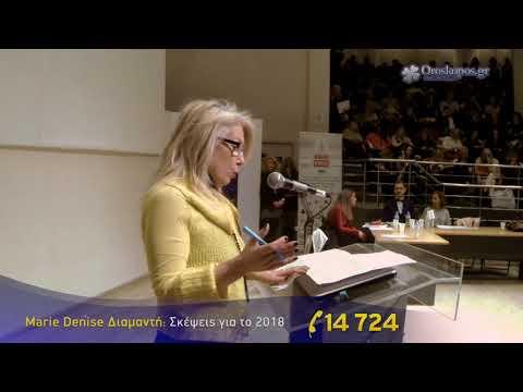 Οι αστρολογικές σκέψεις του 2018 από την Μ.D Διαμαντή