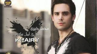 تحميل اغاني 12 Mahasalsh Haga محمد خيري محصلش حاجه MP3