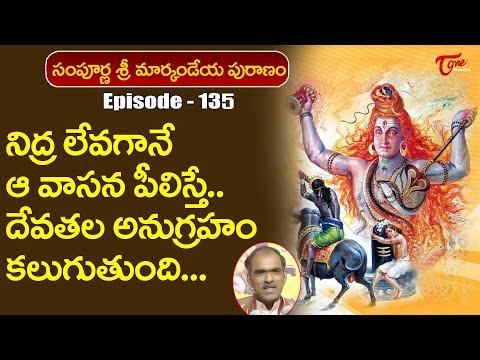 Markandeya Puranam Ep#135 | నిద్ర లేవగానే ఆవాసన పీలిస�