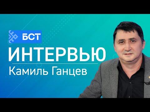 Вакцинация от COVID-19. Камиль Ганцев. Интервью