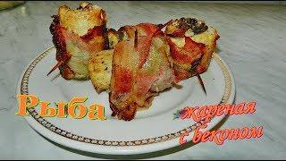 Рыба жареная в беконе с грибами. Видео рецепты от Борисовны.