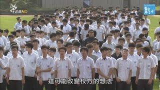【專題 制服解禁1】革命有理?學生爭取服儀自由《青春發言人》