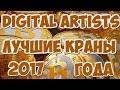 Digital Artists - ЛУЧШИЕ КРАНЫ 2017 ! ! ! 3000 САТОШ ЗА 5 МИНУТ ! ! !