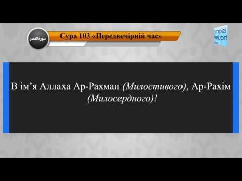 Читання сури 103 Аль-Аср (Час) з перекладом смислів на українську мову (аль-Авси)